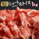 【ふるさと納税】「宮崎県産黒毛和牛」ショートスライス(切り落...