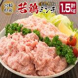 【ふるさと納税】宮崎県若鶏ミンチ モモ・ムネ 6パック1.5kgセット (250g×6P) 小分け つくね ハンバーグ つみれ 送料無料 宮崎県産