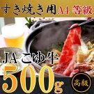 【ふるさと納税】【週限定30セット!!】JAこゆ牛(A4等級以上)すき焼き肉感謝盛り!!