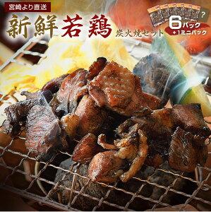 【ふるさと納税】鶏炭火焼きセット(6パック+ミニ1パック) 宮崎 地鶏 若鶏 もも肉 ハラミ なん骨 せせり 真空パック 宮崎直送 送料無料