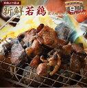 【ふるさと納税】鶏炭火焼きセット(9パック+ミニ1パック) ...