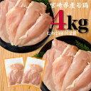 【ふるさと納税】宮崎県産若鶏 ムネ肉 4kg 若鶏 鶏肉 国