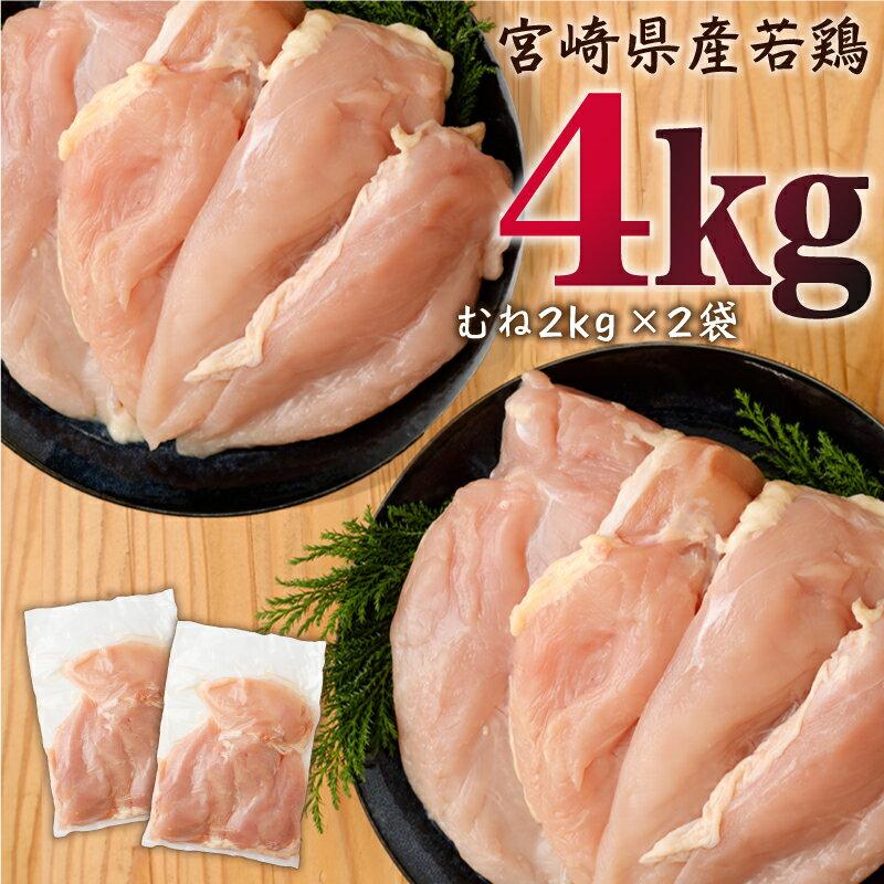 宮崎県産若鶏ムネ肉 4kg