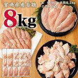【ふるさと納税】宮崎県産 若鶏8kgセット 鳥肉 ムネ肉 4kg 手羽元 2kg ササミ 2kg 国産 送料無料 ※90日以内出荷