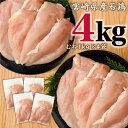 【ふるさと納税】宮崎県産若鶏 ムネ肉 4kg 若鶏 鶏肉 国...