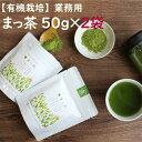【ふるさと納税】【有機栽培】スーパー緑黄色野菜「まっ茶」50...