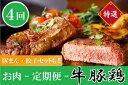 【ふるさと納税】しんとみお肉の定期便(牛・豚・鶏・中華セット...