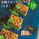 【ふるさと納税】宮崎そば フロランタン 抹茶 1箱 25g×...