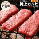 【ふるさと納税】【数量限定】JAこゆ牛(A4等級以上)特上カ