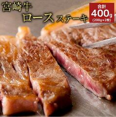【ふるさと納税】宮崎牛ロースステーキ 合計400g(200g×2枚) 牛肉 お肉 和牛 焼肉 BBQ 冷凍 国産 九州産 送料無料 ポイ活