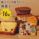 【ふるさと納税】地元ケーキ屋さんの『焼菓子』16個セット ス