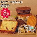 【ふるさと納税】地元ケーキ屋さんの『焼菓子』8個セット スイ