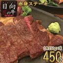【ふるさと納税】日向匠の牛RED 赤身ステーキ450g(15...