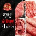 【ふるさと納税】宮崎牛 ステーキ 焼肉 すき焼き しゃぶしゃ...