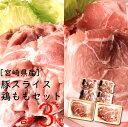 【ふるさと納税】宮崎県産豚スライス&宮崎県産鶏もも 合計3k...