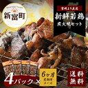 【ふるさと納税】新鮮若鶏 鶏炭火焼きセット(4パック)×6ヶ...