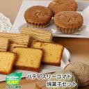 【ふるさと納税】<パティスリーコマド焼菓子セット> K12_...