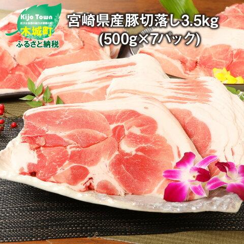【ふるさと納税】<宮崎県産豚切落し3.5kg(500g×7...