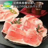 宮崎県産豚切落し3kg(500g×6パック)
