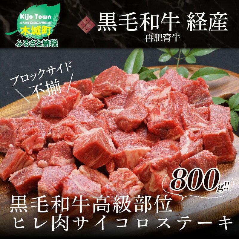 牛肉, ヒレ・シャトーブリアン  800g K200014