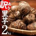【ふるさと納税】農家直送!【訳あり】里芋2kg(約20個〜30個)