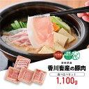 【ふるさと納税】天皇杯受賞企業「香川畜産」の豚肉 食べ比べセ...