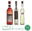 【ふるさと納税】Sweetデザート都農ワイン3本セット