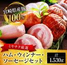 【ふるさと納税】宮崎県産豚使用ミヤチク厳選ハム・ウィンナー・ソーセージセット(計1530g)