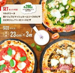 【ふるさと納税】薫り高いピザ☆三ツ星セット☆ 画像1