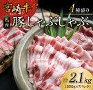 【ふるさと納税】『宮崎牛』と『県産豚』のしゃぶしゃぶ4種盛り(計2.1kg)