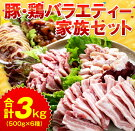 【ふるさと納税】宮崎県産豚・鶏バラエティー家族セット