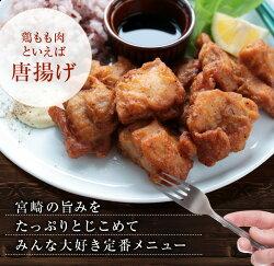 【ふるさと納税】【緊急支援品】鶏肉『宮崎県産若鶏もも肉』総重量3kg(250g×12パック) 鶏 画像1
