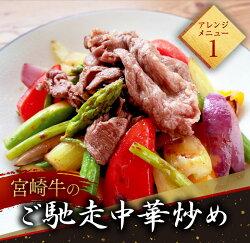 【ふるさと納税】数量限定【緊急支援品】宮崎牛赤身肉(切り落とし)計1.5kg以上 牛肉 画像2