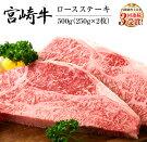 【ふるさと納税】宮崎牛ロースステーキ500g(250g×2枚)肉質等級4等級以上《黒毛和牛》