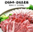 【ふるさと納税】宮崎和牛・宮崎県産豚焼肉800g&粗挽きウインナー180gセット《合計980g》都農町加工品