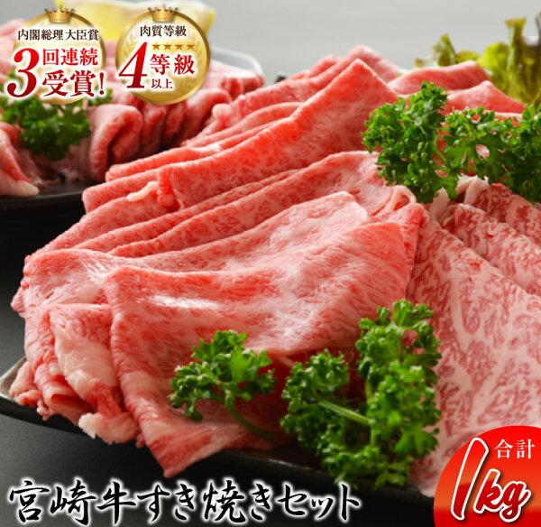 ふるさと納税 宮崎牛すき焼きセット(合計1kg)
