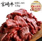 【ふるさと納税】宮崎牛切落し(焼肉)1.5kg&粗挽きウインナー180gセット《合計1.6kg以上》