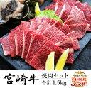 【ふるさと納税】宮崎牛バラエティ焼肉セット(合計1.5kg)