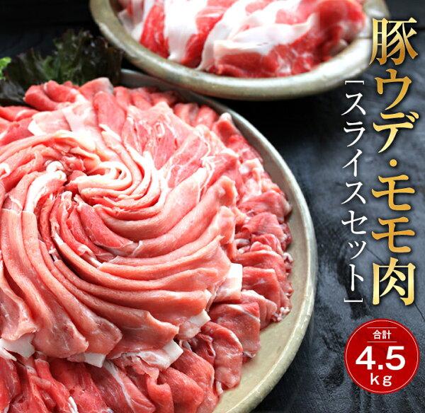 ふるさと納税 豚ウデ・モモ肉スライス4.5kg&粗挽きウインナー180gセット《合計4.6kg以上》都農町加工品