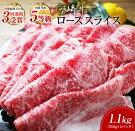【ふるさと納税】宮崎牛「最高ランク5等級」ローススライス1.1kg(550g×2パック)