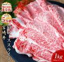 【ふるさと納税】「5等級」宮崎牛肩ローススライス(1kg)