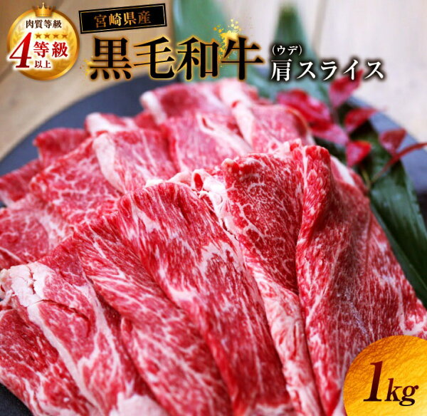 ふるさと納税 黒毛和牛肩(ウデ)スライス肉1kg&粗挽きウインナー180gセット《合計1.1kg以上》都農町加工品