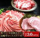 【ふるさと納税】大人気の「国産豚ウデモモスライス」&「宮崎牛ロースステーキ」セット