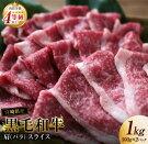 【ふるさと納税】宮崎県産黒毛和牛4等級以上肩(バラ)スライス1kg(500g×2パック)