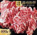 【ふるさと納税】宮崎県産黒毛和牛肩ローススライス(計600g