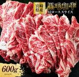 【ふるさと納税】宮崎県産黒毛和牛肩ローススライス(計600g)都農町加工品