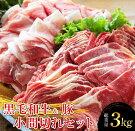 【ふるさと納税】〈黒毛和牛・豚〉小間切れ肉セット(大容量・総重量3kg)