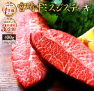 【ふるさと納税】宮崎牛(黒毛和牛4等級以上)ミスジステーキ600g(150g×4枚)