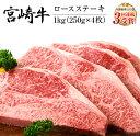 【ふるさと納税】宮崎牛ロースステーキ(250g×4枚)&合挽