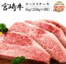 【ふるさと納税】宮崎牛ロースステーキ1kg(250g×4枚)